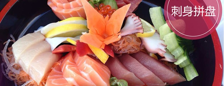 Sashimi - Japanese Fresh Raw Fish