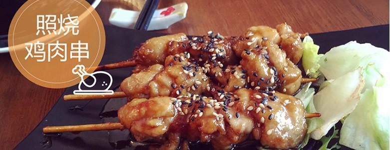 Teriyaki Chicken - Skewers & Bento Boxes